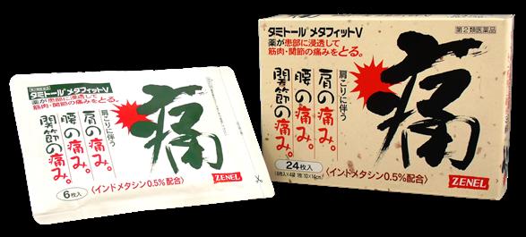 タミトールメタフィットV 鎮痛消炎(パップ剤)外用剤  [第2類医薬品]