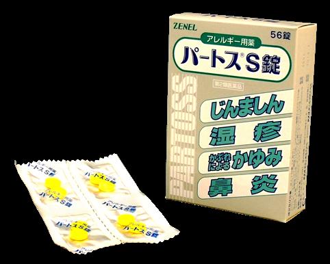 パートスS錠 アレルギー用薬 [第2類医薬品]