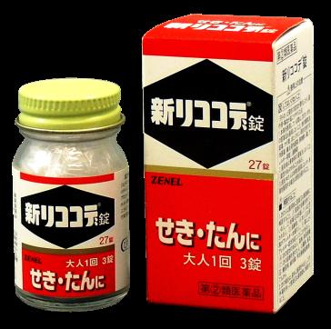 新リココデ錠 せき・たん(鎮咳去痰剤)[指定第②類医薬品]