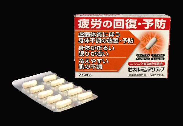 ゼネルミンアクティブ 栄養剤〔指定医薬部外品〕